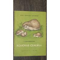 """Г.Скребицкий""""Колючая семейка""""/8"""