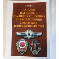 Каталог наградных, квалификационных знаков отличия Советских вооруженных сил