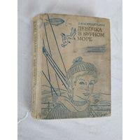 """Повесть """"Девочка в бурном море"""", З.Воскресенская, изд. 1969 г."""