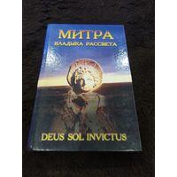 Митра - Владыка рассвета
