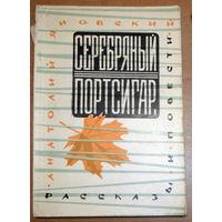 Яновский А. Серебряный портсигар. 1963