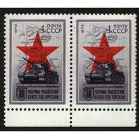 СССР 1973. 30-летие разгрома фашистских войск Курском. (#4204) Марка из серии. MNH