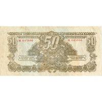 Сов. командование в Венгрии, 50 рублей, 1944 г.
