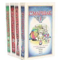 С. Маршак. Собрание сочинений 4 томах (комплект). Цена указана за 1 книгу!