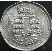 Непал 10 пайс 1979 KM#812 ФАО с сертификатом