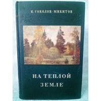 И. Соколов-Микитов. На тёплой земле. Рассказы. 1954 г.