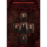 Скрижали Мясника: официальная биография Cannibal Corpse