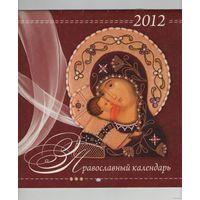Православный календарь 2012