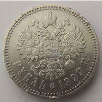 1 рубль 1899 ФЗ ..