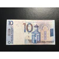 10 рублей Беларусь 2009 год красивый номер