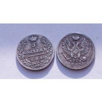 5 копеек 1825