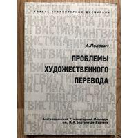 Попович Проблемы художественного перевода