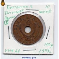 Британская Восточная Африка 10 центов 1943 года