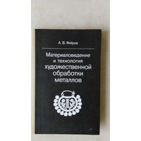 Материаловедение и технология художественной обработки металлов.