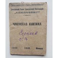Редкость. Членская книжка 1940 год в хорошем состоянии