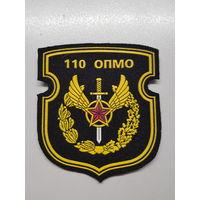 Шеврон 110-й отдельный полк материального обеспечения Беларусь