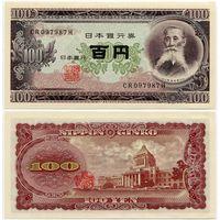 Япония. 100 йен (образца 1953 года, P90c, UNC)