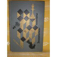 Книга по шахматам_1