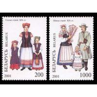 Нац. одежда (Беларусь 2001) чист