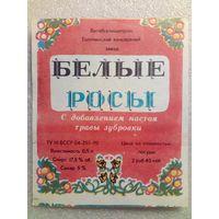 109 Этикетка от спиртного БССР СССР Толочин
