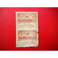 Керенки 40 рублей 1917 г. 2шт.