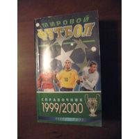 Мировой футбол 1999/2000. Справочник.