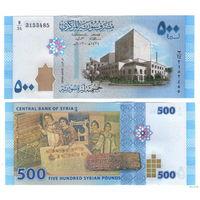 Сирия 500 фунтов  2013 год  UNC