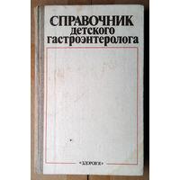 Справочник детского гастроэнтеролога