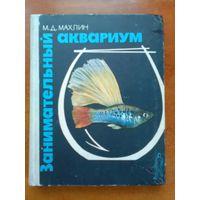 М. Д. Махлин. Занимательный аквариум.
