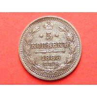 5 копеек 1888 СПБ АГ серебро
