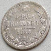 Россия, 20 копеек 1880 года, СПБ НФ (2-я монета)