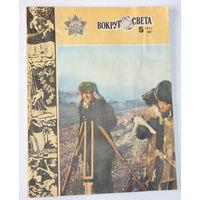 """Журнал """"Вокруг света"""", 1982, #5"""