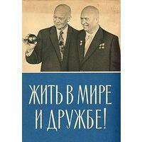 Жить в мире и дружбе! Пребывание Председателя Совета Министров СССР Н.С. Хрущева в США 15-27 сентября 1959г.