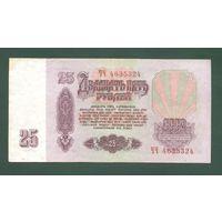 25 рублей СССР, 1961 года, серия ЧЧ