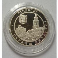 Беларусь. 1 рубль 2000г. Витебск
