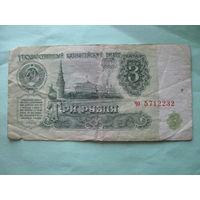 3 рублЯ СССР 1961 г. чо