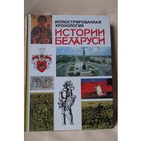 История Беларуси. Иллюстрированная хронология.