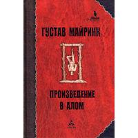 Густав Майринк. Произведение в алом