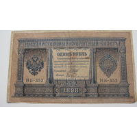 Россия 1 рубль 1898 Шипов