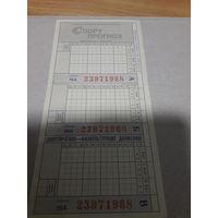 Лотерейный билет Спортпрогноз
