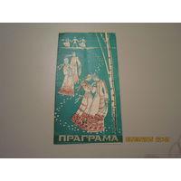Программа на выступление народного хора Могилевской швейной фабрики им. Володарского. 1990г