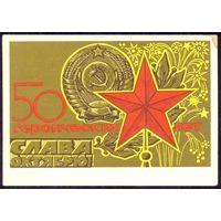 СССР ДМПК 1967 50 героических лет /прошла почту/