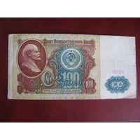 100 рублей 1991, СССР, серия БО