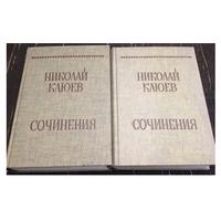 Николай Клюев, сочинения в 2 томах (1969)