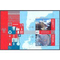 Аргентина 2009 Охрана полярных территорий и ледников