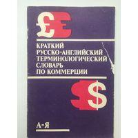 Краткий русско-английский терминологический словарь по коммерции