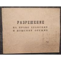Разрешение на право ношения и хранения оружия.  Пистолет ТТ. СССР. 1968 г.