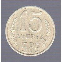 15 копеек СССР 1989_Лот #0558