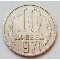 10коп.1971г.