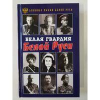 Белая гвардия Белой Руси. 2017г. ТИРАЖ 500 экз.